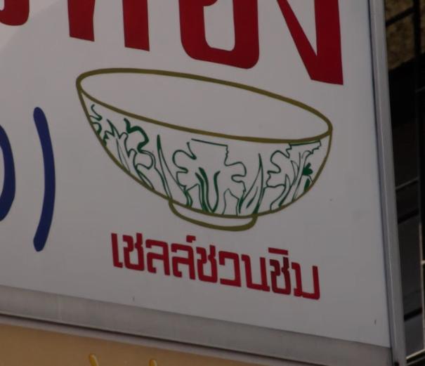 M.R. Thanadsri Sawasdiwat's seal of approval - Bangkok Where to stay in Bangkok